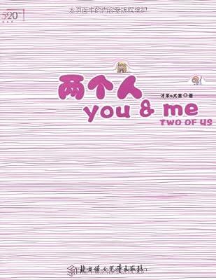 两个人you&me.pdf