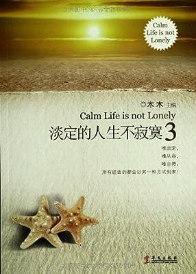 淡定的人生不寂寞3.pdf