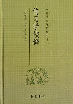 明清思想经典丛书:传习录校释.pdf