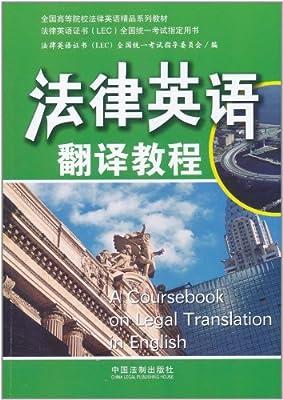 法律英语翻译教程.pdf