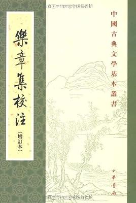 中国古典文学基本丛书:乐章集校注.pdf