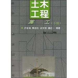土木工程施工(下册)/应惠清-图书-亚马逊中国