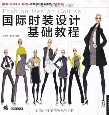 国际时装设计基础教程.pdf