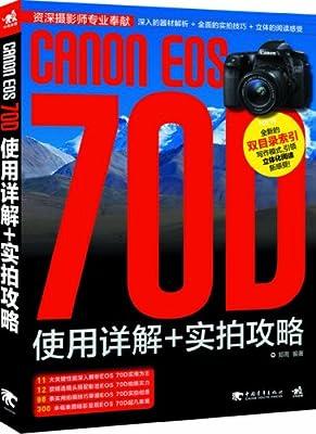 CANON EOS 70D使用详解和实拍攻略.pdf