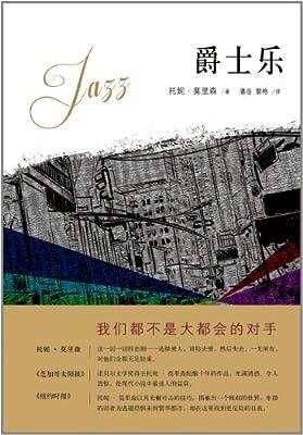 爵士乐.pdf