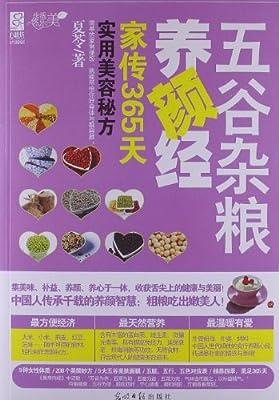 五谷杂粮养颜经:家传365天实用美容秘方.pdf