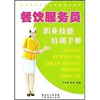 餐饮服务员职业技能培训手册