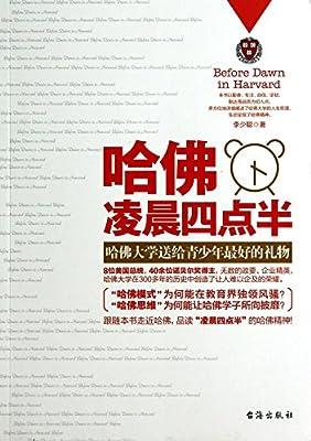哈佛凌晨四点半-哈佛大学送给青少年最好的礼物.pdf