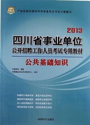 华图•四川省事业单位公开招聘工作人员考试专用教材:公共基础知识.pdf