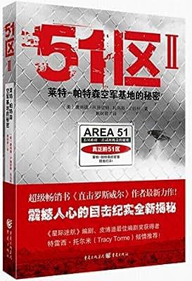 51区2:莱特-帕特森空军基地的秘密.pdf