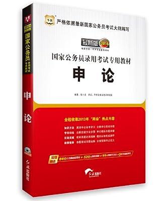 华图版•2014国家公务员录用考试专用教材:申论.pdf
