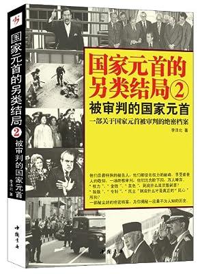 国家元首的另类结局2:被审判的国家元首.pdf