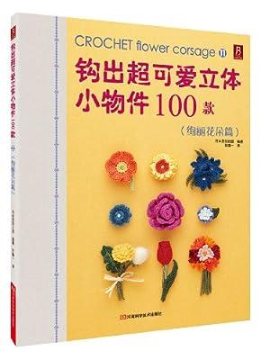 钩出超可爱立体小物件100款.pdf