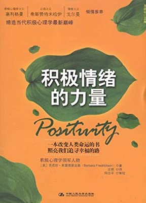 积极情绪的力量.pdf