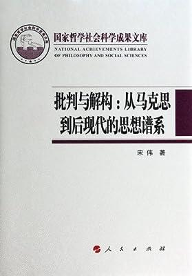 批判与解构:从马克思到后现代的思想谱系.pdf