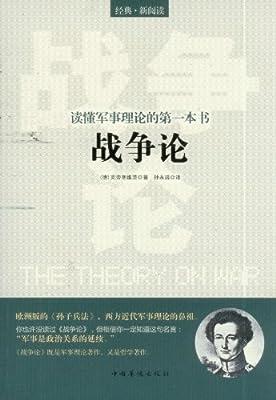 读懂军事理论的第1本书:战争论.pdf