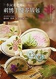 李淑贞老师的刺绣手缝零钱包(附刺绣图案及针法+包款原大尺寸纸型)-图片