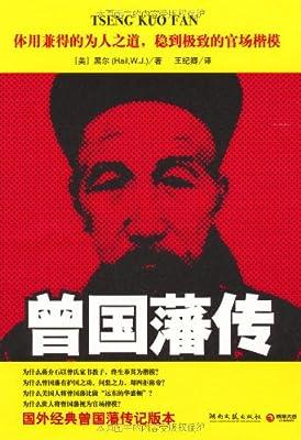 曾国藩传.pdf