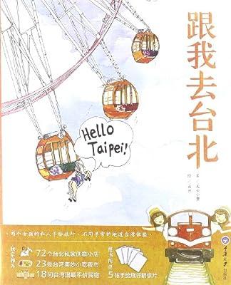 虫虫手绘:跟我去台北.pdf