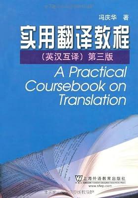 实用翻译教程.pdf