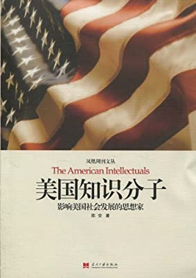 美国知识分子.pdf