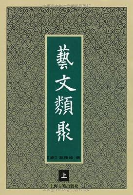 艺文类聚.pdf