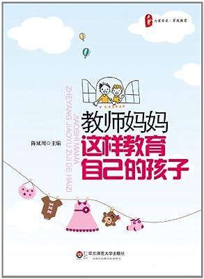 大夏书系•教师妈妈这样教育自己的孩子.pdf