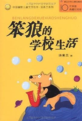 笨狼的学校生活.pdf