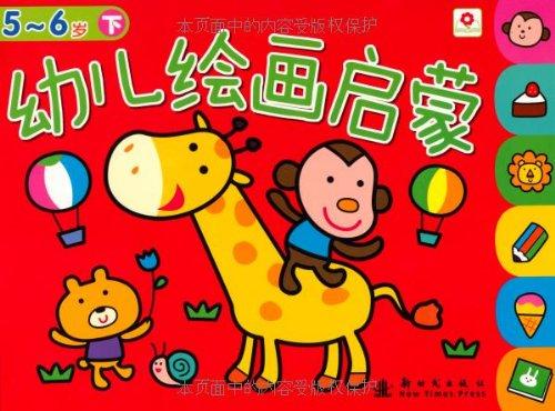 画启蒙(5-6岁下)
