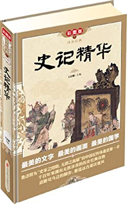 史记精华.pdf