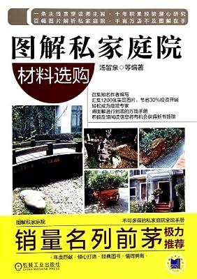 图解私家庭院·材料选购.pdf