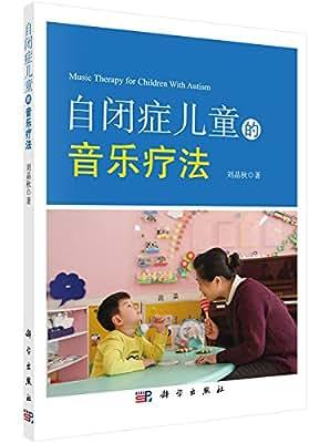 自闭症儿童的音乐疗法.pdf