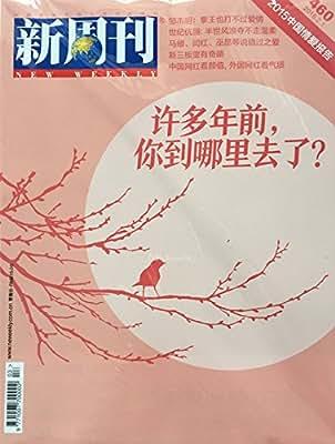 新周刊2016年2月 460期 2015年中国情爱报告 现货.pdf