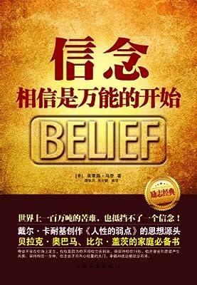 信念:相信是万能的开始.pdf