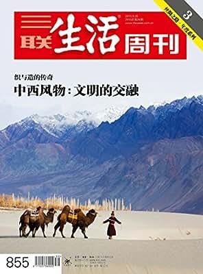 三联生活周刊·中西风物:文明的交融.pdf