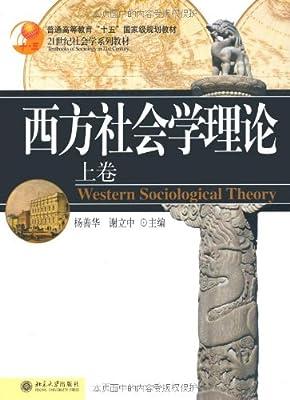 西方社会学理论.pdf