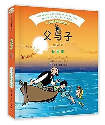 感动世界的童书经典:父与子.pdf