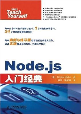 Node.js入门经典.pdf