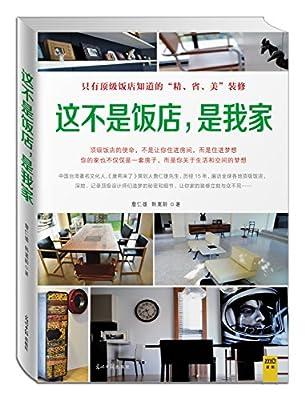 这不是饭店,是我家:花小钱、造风格,跟着顶级饭店学装修.pdf