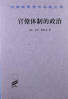汉译世界学术名著丛书:官僚体制的政治.pdf