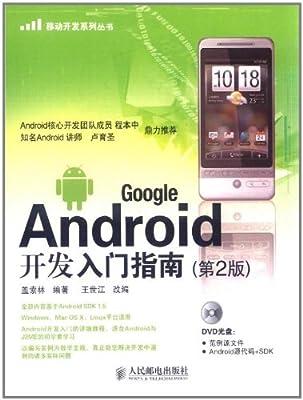 Google Android开发入门指南.pdf