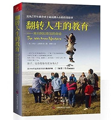 翻转人生的教育:来自阿拉斯加的奇迹.pdf