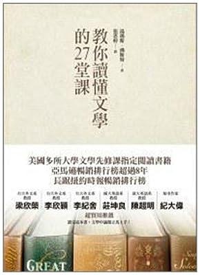 教你讀懂文學的27堂課.pdf