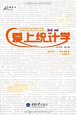 爱上统计学.pdf