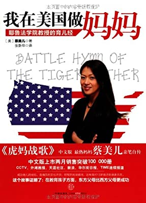 我在美国做妈妈:耶鲁法学院教授的育儿经.pdf