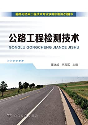 道路与桥梁工程技术专业实用创新系列图书--公路工程检测技术.pdf