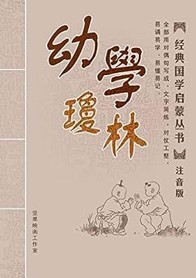 幼学琼林注音版.pdf