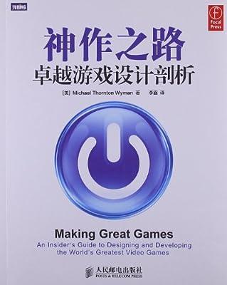神作之路:卓越游戏设计剖析.pdf