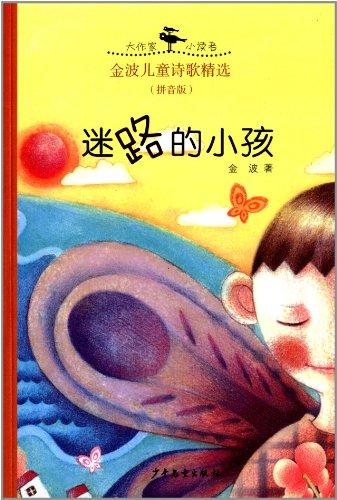 大作家·小读者·金波儿童诗歌精选:迷路的小孩