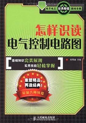 怎样识读电气控制电路图.pdf